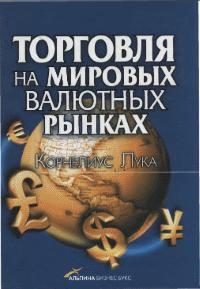 Книги для торговли на рынке форекс автоматический советник для торговли на форексе