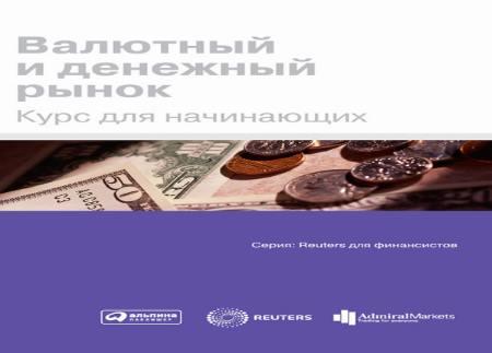 Учебные пособия для начинающих форекс currency forex investment strategy