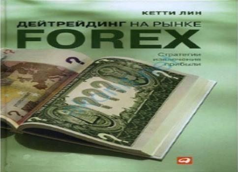 Кэтти лин дейтрейдинг на рынке forex скачать doc бонусы на roboforex