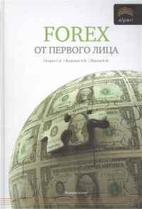 А.ведихин, г.петров, б.шилов «forex от п торги доллар рубль онлайн ммвб